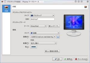 デスクトップの設定-after.png