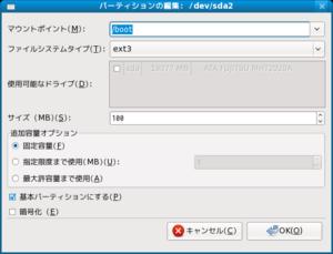 Screenshot-パーティションの編集_ -dev-sda2.png