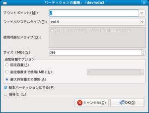 Screenshot-パーティションの編集_ -dev-sda3.png