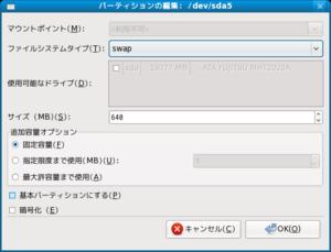 Screenshot-パーティションの編集_ -dev-sda5.png