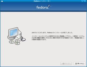 Screenshot-Fedora インストーラー11.png