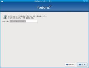 Screenshot-Fedora インストーラー3.png