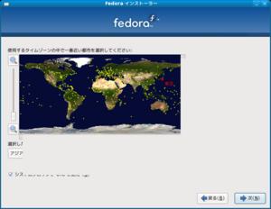 Screenshot-Fedora インストーラー4.png