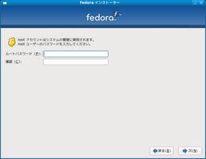 Screenshot-Fedora インストーラー5.png