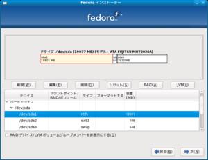 Screenshot-Fedora インストーラー6.png