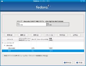 Screenshot-Fedora インストーラー7.png
