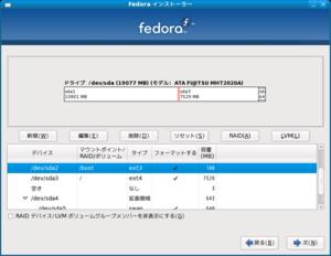 Screenshot-Fedora インストーラー8.png