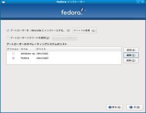 Screenshot-Fedora インストーラー9.png